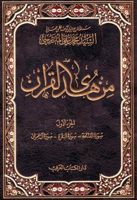 آیتاللهاعظمی سیدمحمدتقی مدرسی