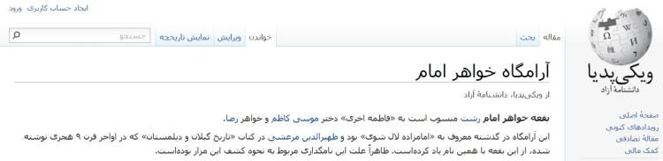 توهین ویکی پدیا