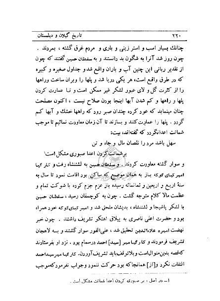 صفحه 220 تاریخ گیلان و دیلمستان