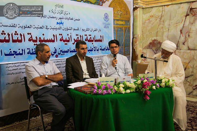 مسابقات-سالانه-ترتیل-قرآن-ویژه-پزشکان-متخصص-در-نجف-برگزار-شد---عکس