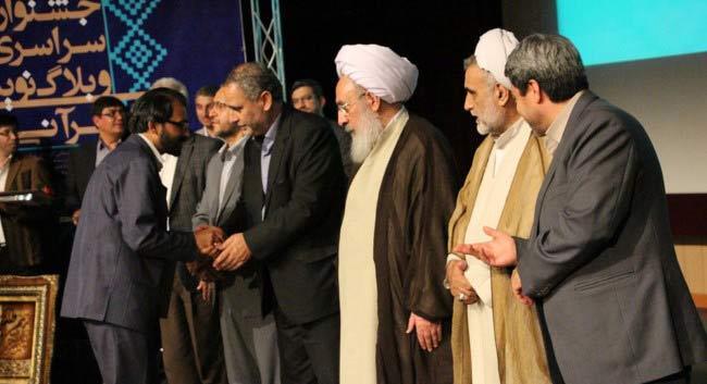 برگزیده شدنم در سومین جشنواره وبلاگ نویسی قرآنی در تبریز