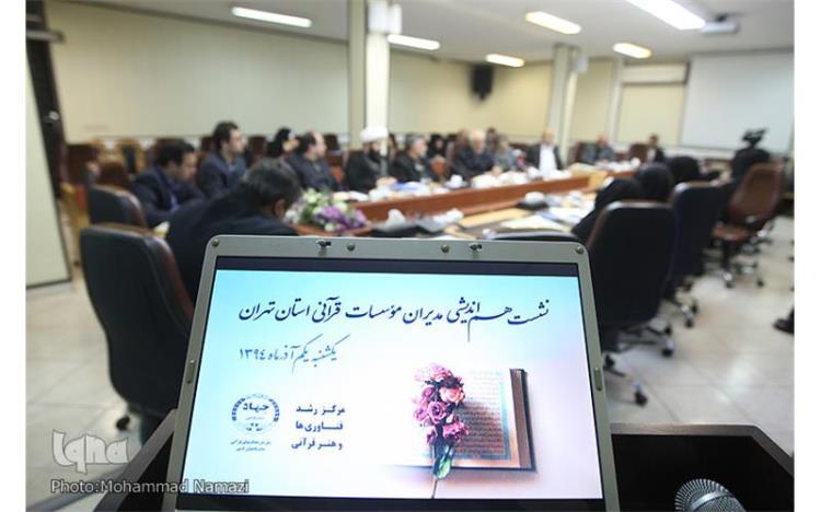 نشست هماندیشی مدیران مؤسسات قرآنی استان تهران برگزار شد