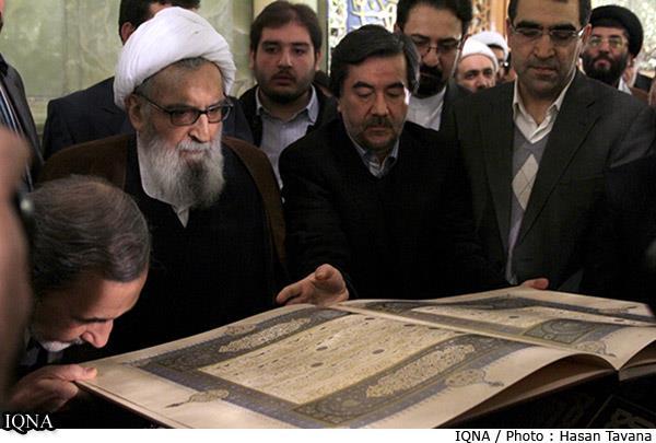 قرآن ابراهیم سلطان