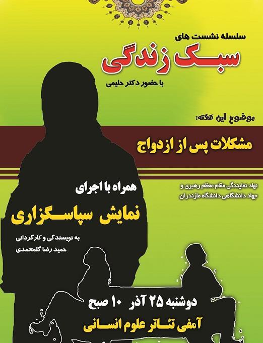 برگزاری نشست سبک زندگی «مشکلات پس از ازدواج» در دانشگاه مازندران