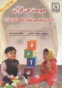 150 بازی قرآنی در کرمان تولید شد