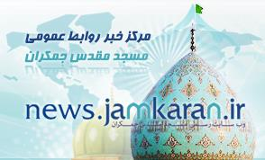 دسترسی آسان به منابع مهدویت در وبگاه مسجد جمکران