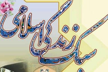 ماه رمضان فرصتی برای گسترش سبک زندگی اسلامی است