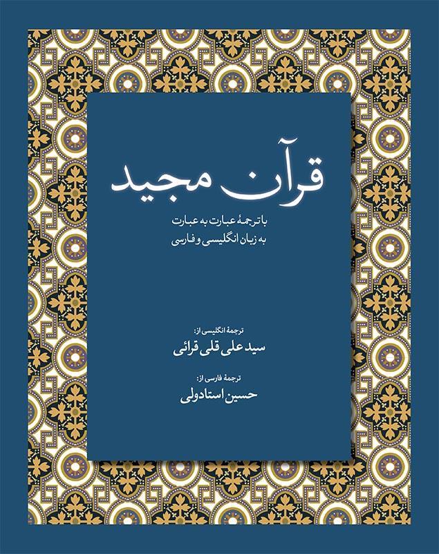ارائه ترجمه عبارت به عبارت قرآن به زبانهای انگلیسی و فارسی در ...
