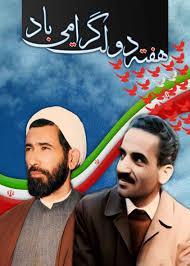 شهیدان دولت