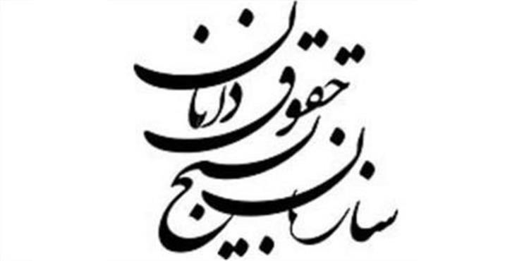 ویزیت رایگان پزشک ومشاوره حقوق رایگان در حسینیه سیستانیهای گرگان به همت بسیج حقوق دانان