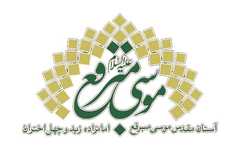 برگزاری عزاداری شهادت امام رضا(ع) در آستان مطهر موسی مبرقع(ع)+فیلم