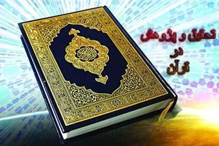 انجام پژوهشهای قرآنی نیازمند امکانات رسانهای است