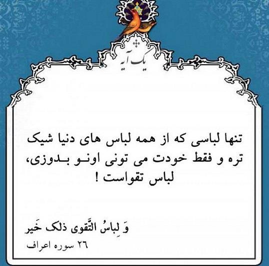 لباس تقوی پاکی ملی ایرانی