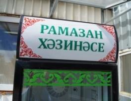 Une-innovation-des-musulmans-de-Kazan