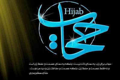 Image result for بررسی سه واژه عفاف، حیا و حجاب