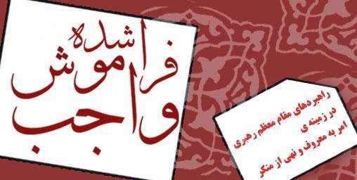 دریافت بیانات امام خانهای در رابطه با امر به معروف و نهی از منکر + دانلود