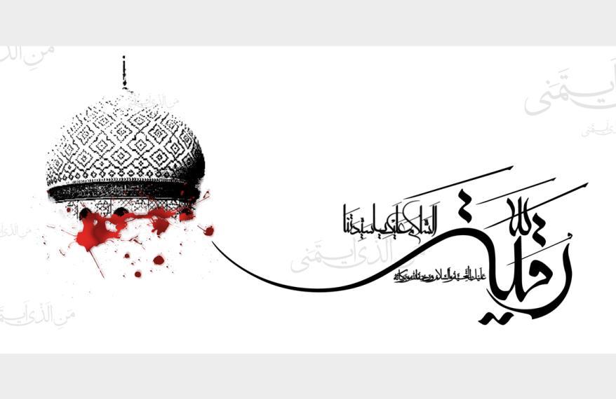 «نزنید که بابای من حسین است» دعا کنید که بار دیگر بانو رقیه (س) اسیر نشود.